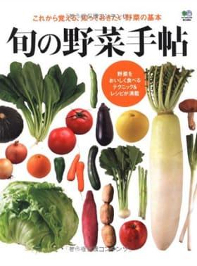 旬の野菜手帳