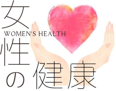 健康美イメージ